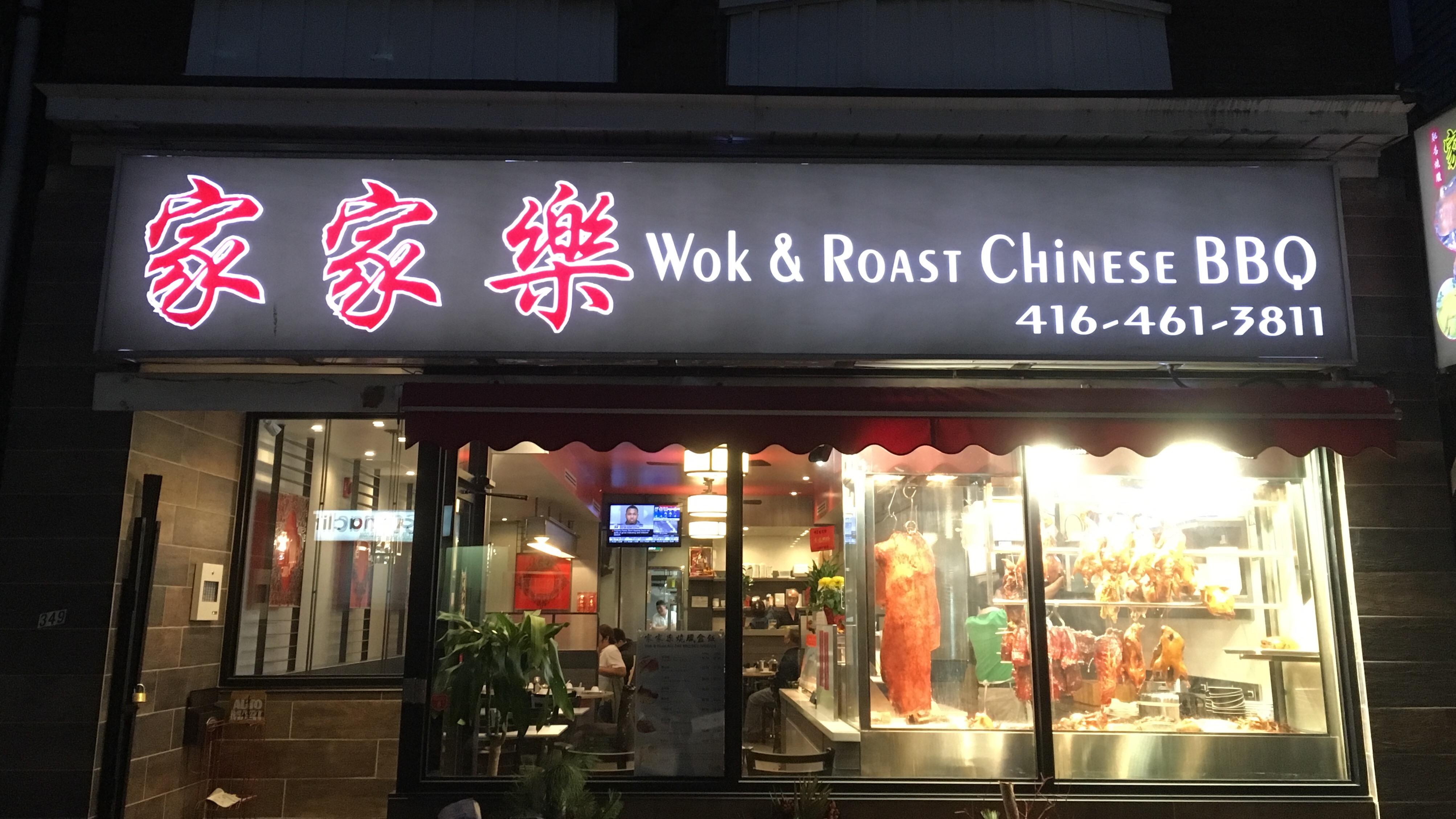 Bbq hill chinese restaurant expert event for Lucky wok garden city